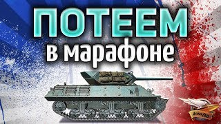 МАРАФОН на M10 RBFM за ОДИН СТРИМ! ЛЮТЫЙ ПОТ и МЕГА СКИЛЛ