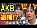 ひろゆき 須藤凜々花の結婚騒動もあったあのAKBについてボロクソに語る!「AKBは逮捕…