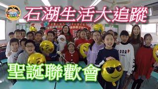 Publication Date: 2019-01-12 | Video Title: 18-19 石湖生活大追蹤(7)聖誕聯歡會