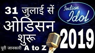 Indian idol 2019 audition dates venue इंडियन आईडल