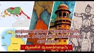 Jaffna Kingdom Documentary 04-10-2015 Athavan tv Thisaigal show