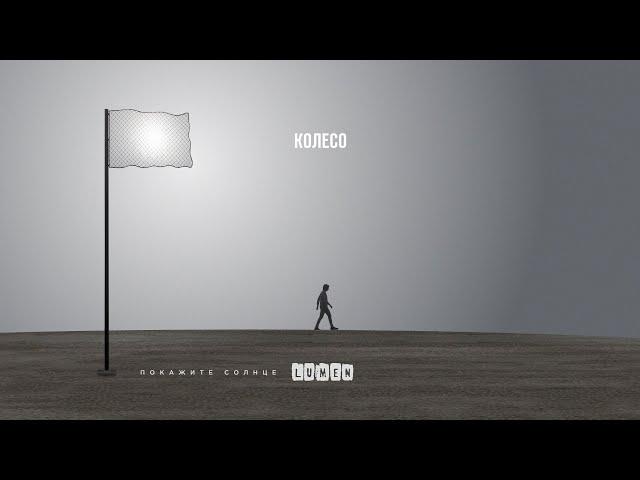 LUMEN — Колесо [альбом