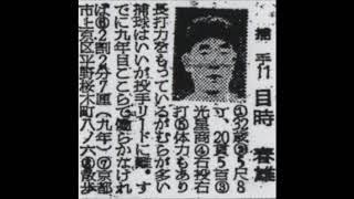 1957年 大洋ホエールズ【選手名鑑】