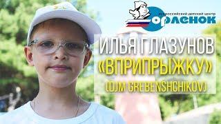 Илья Глазунов - Орленок вприрыжку DJM Grebenshchikov