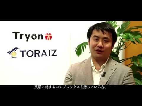 「トライズ(TORAIZ)」なら、英語が一年でマスターできる