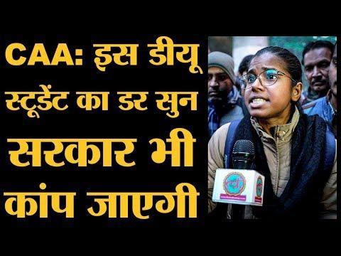 CAA, NRC के खिलाफ Protest कर रही DU Student के सवालों का जवाब Modi Government को देना चाहिए । Jamia