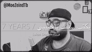 Download 7 YEARS & بكتب اسمك باحبيبي - Lukas Graham & فيروز  ( MashUp by @MoeZeindTb ) #mzdtbCover MP3 song and Music Video
