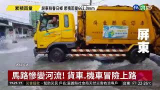 台一線成泥河 汽車保養廠輪胎擋水| 華視新聞 20180828