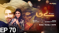 BABY - Episode 70 Full HD - Express Entertainment