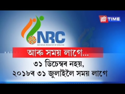 Outrage following RGI's appeal to SC for delaying NRC draft procedure