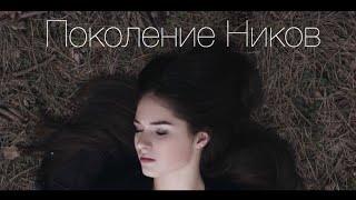 Мишель Кеннелли - Поколение Ников (ПРЕМЬЕРА КЛИПА)