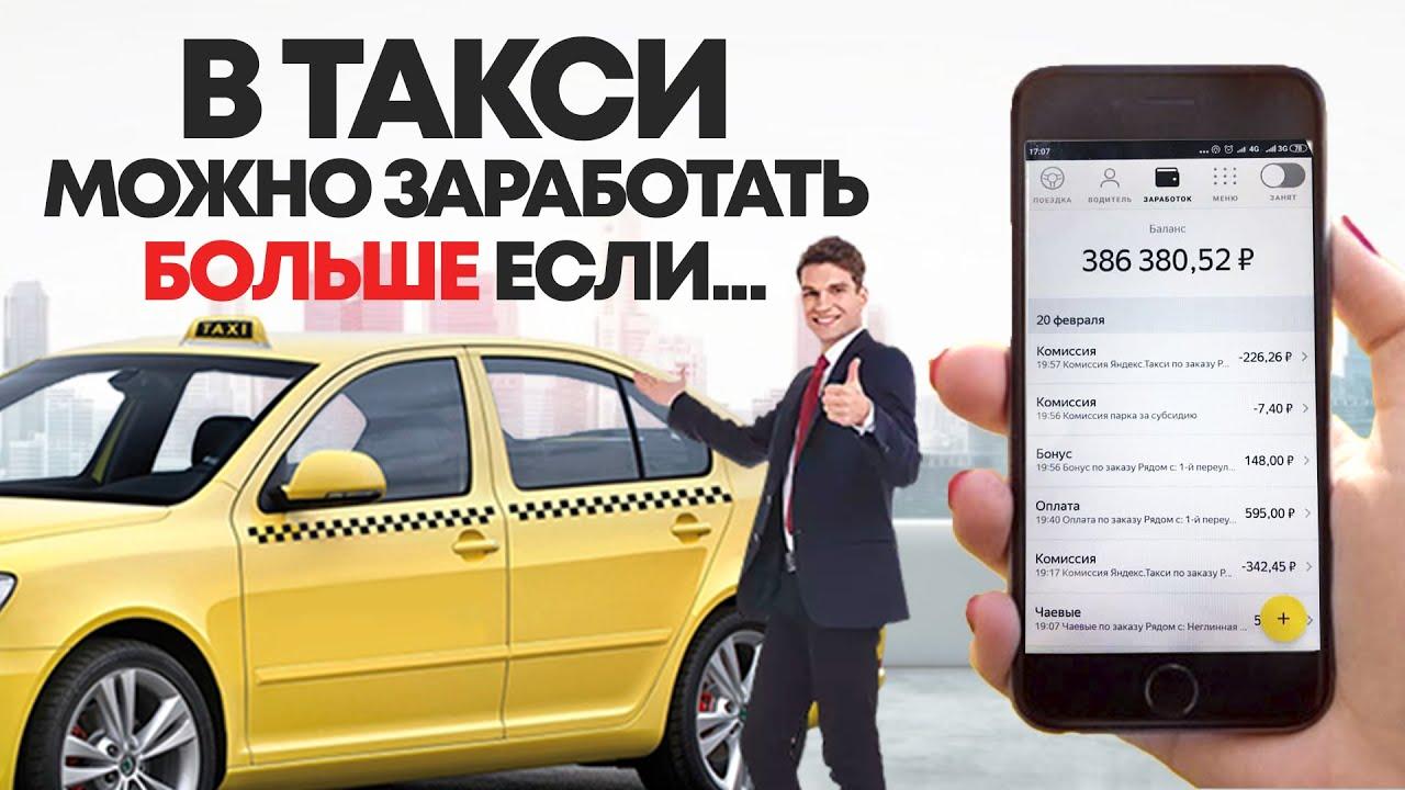 Работа в такси. Какой агрегатор лучше для заработка в России?