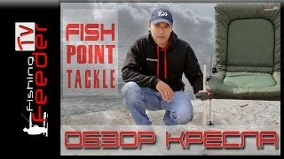 Кресло Fish Point Tackle обзор (Feeder FIshing TV).