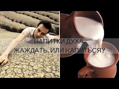 """""""НАПИТКИ ДУХА. ЖАЖДАТЬ, ИЛИ НАПИТЬСЯ?"""" Андрей Яковишин (Семинар, Минск)"""