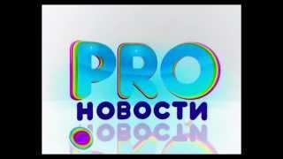 Дмитрий Дан PROновости, выпуск от 22 октября 2013