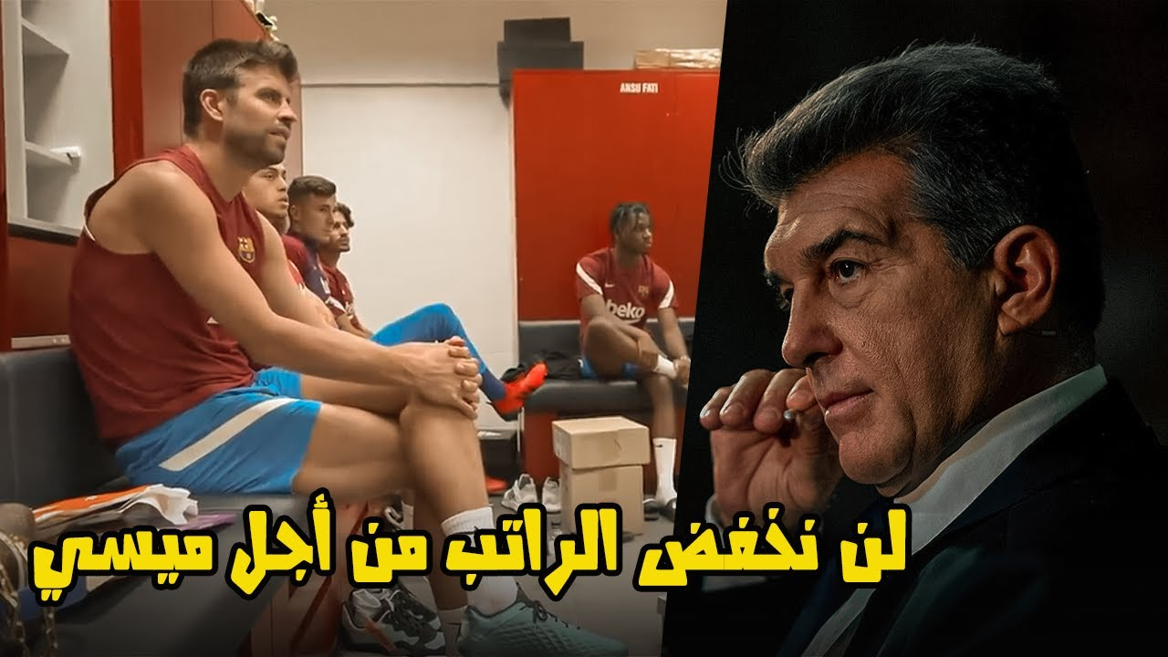 قادة برشلونة يرفضون التضحية لإرضاء ميسي | وسيميوني لايريد جريزمان