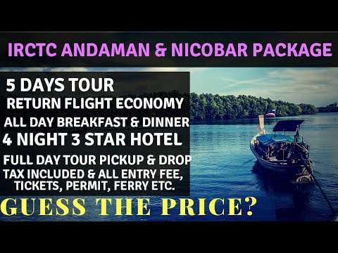 ANDAMAN NICOBAR TOUR PACKAGE | IRCTC TOUR PACKAGE | CHEAP TOUR PACKAGE | TRAVEL TRICKS