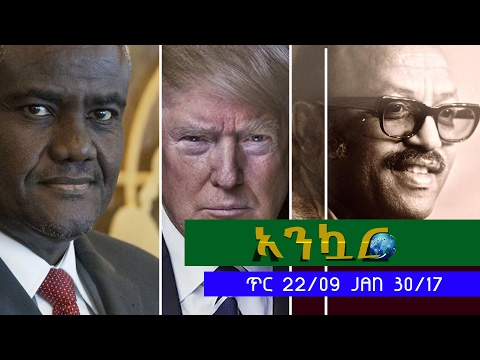 Ethiopia - Ankuar : - Ethiopian Daily News Digest | January 30, 2017