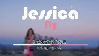 Gambar cover Lyrics ▶ | JESSICA - FLY(Feat. Fabolous) |