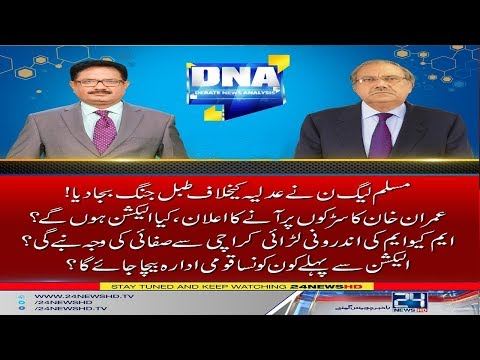 Inside story of PMLN before election   DNA   20 Feb 2018   24 News HD