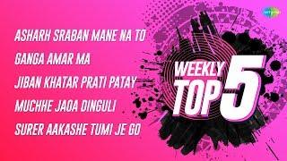 Weekly Top 5 Asharh Sraban Mane Na   Ganga Amar Ma   Jiban Khatar Prati Patay   Muchhe Jaoa