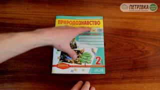 видео Гдз природознавство 2 клас грущинська