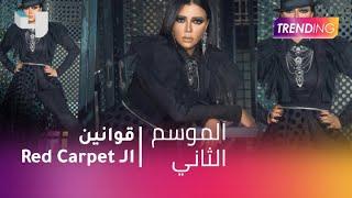 #MBCTrending - ميمي رعد تجاوب وهذا رأيها بأزمة فستان رانيا يوسف