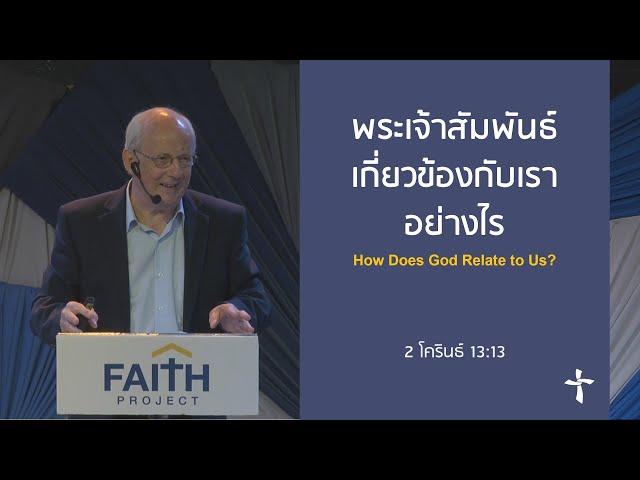 คำเทศนา พระเจ้าสัมพันธ์เกี่ยวข้องกับเราอย่างไร (2 โครินธ์ 13:13)