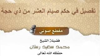 تفصيل في حكم صيام العشر من ذي الحجة  - الشيخ رسلان-