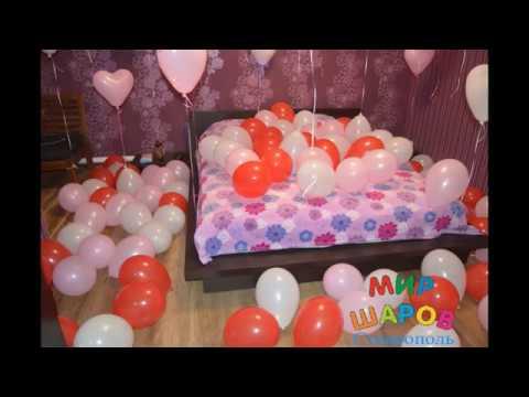 Cмотреть онлайн Украшение комнаты шарами для Любимой. Мир Шаров Ставрополь.