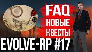 Evolve-rp #17 FAQ Прохождение ежедневных квестов.