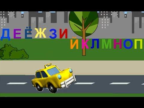 Машинка поет алфавит, всунул хуй с яйцами