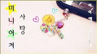 """[미니어쳐+폴리머클레이] 달콤한 화이트데이 사탕 이어캡 만들기 """"Miniature Candy"""""""