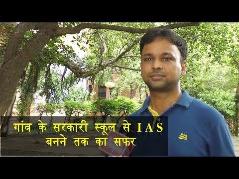 गांव और सरकारी स्कूल से पढ़कर IAS बनें दिव्यांशु पटेल के सफलता की कहानी| IAS Divyanshu patel
