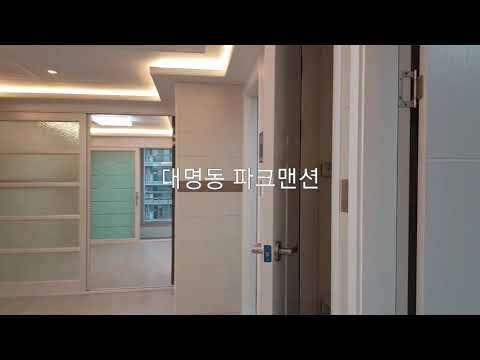 대구아파트매매/남구 대명동 파크맨션