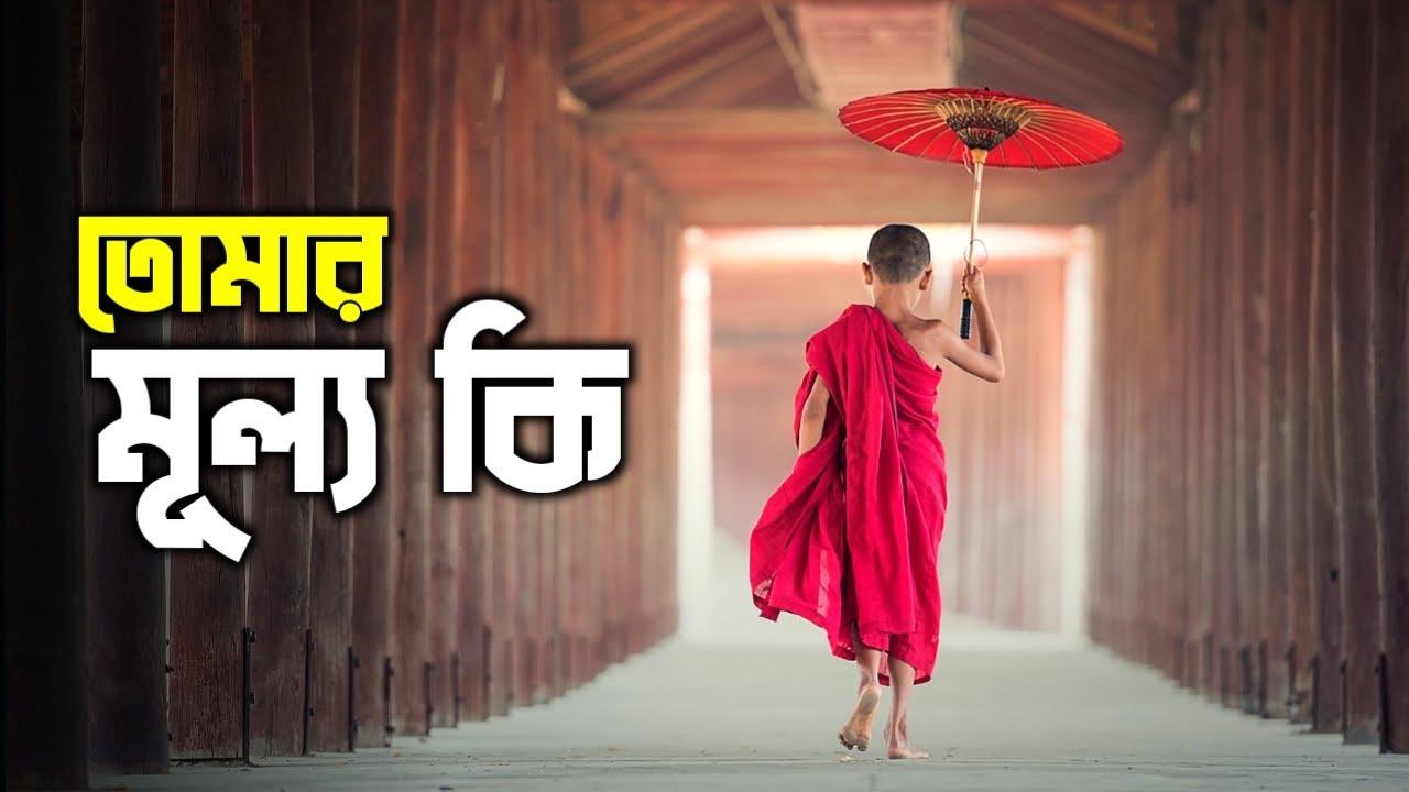 তোমার পরিচয়    YOUR IDENTITY Bangla motivation video