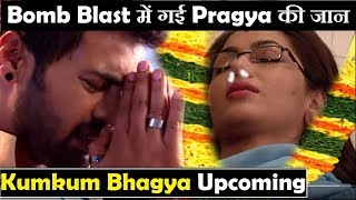 Kumkum Bhagya में Pragya का अंत|| Pragya's Death Track|| Kumkum Bhagya Upcoming