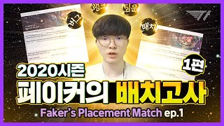 Faker's S10 Placement Match EP.1 [Translated][Faker Stream Highlight]