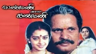 Penmani Aval Kanmani | Full Tamil Movie | Prathap Pothen, Seetha, Visu, Kishmu | HD |Cinema Junction