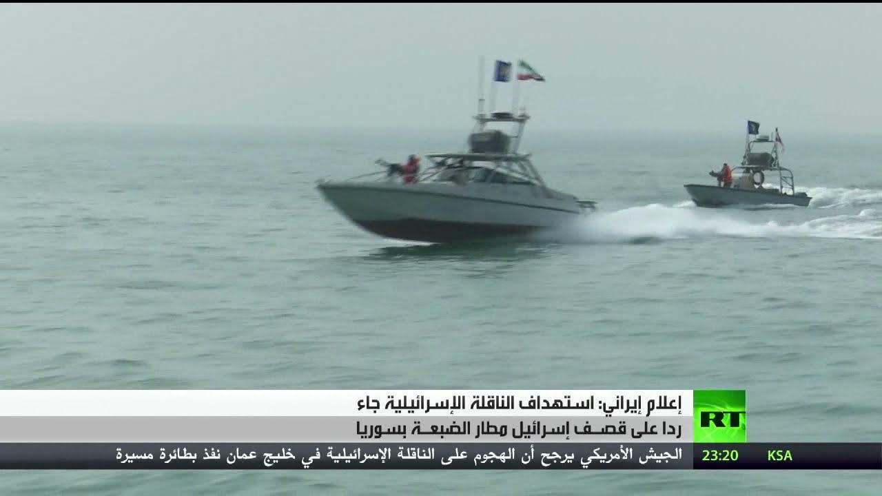 إعلام إيراني : استهداف السفينة رد على قصف إسرائيلي  - نشر قبل 4 ساعة
