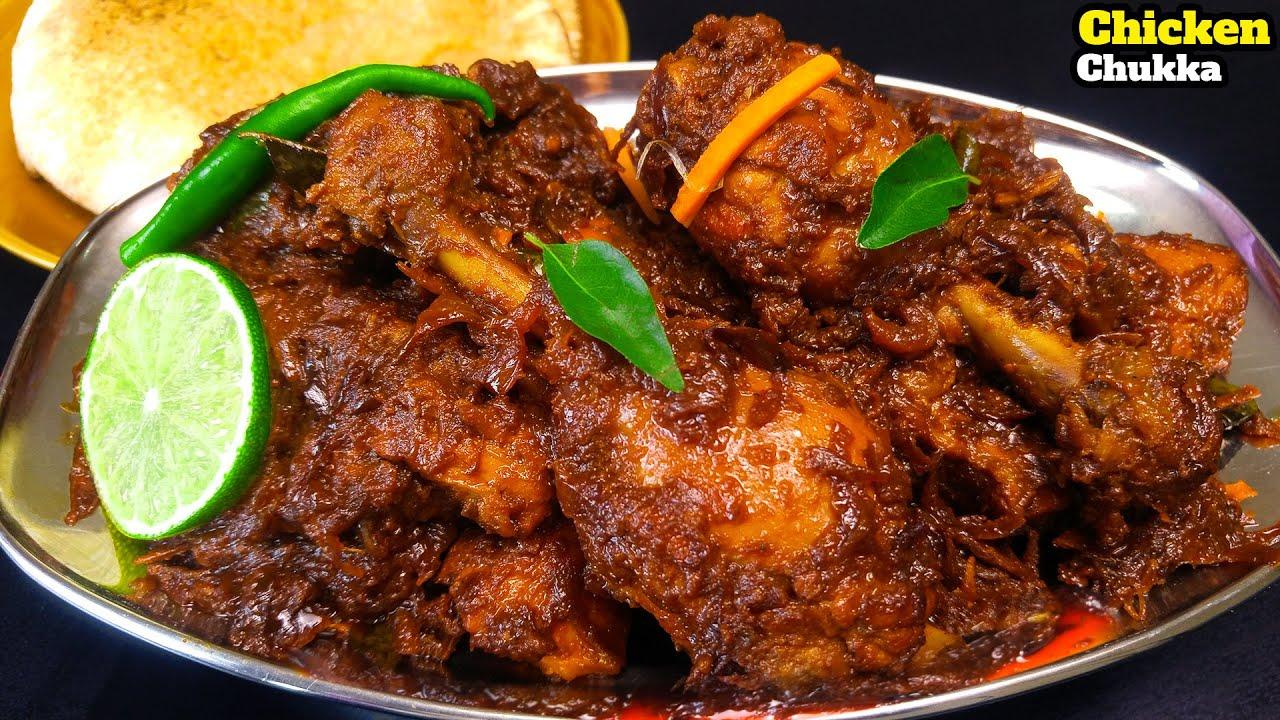 ♨ പാത്രം കാലിയാകുന്ന വഴി അറിയില്ല/ചിക്കൻ ഇതുപോലെ ഉണ്ടാക്കിയാൽ /Spicy Chicken Curry / Chicken Recipe