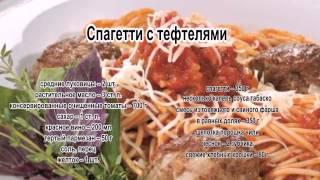 Спагетти томатные.Спагетти с тефтелями