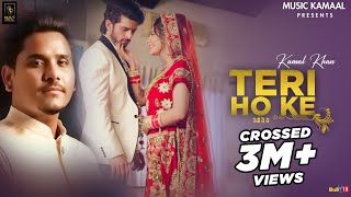 Teri Ho Ke (Official Video) || Kamal Khan || G Guri || Music Kamaal || New Punjabi Songs 2020