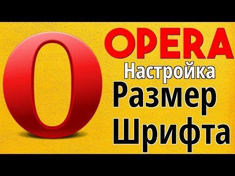 Как изменить размер шрифта в Браузере Опера