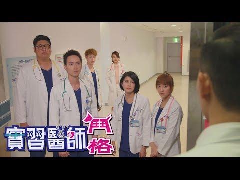 實習醫師鬥格 Intern Doctor Ep050
