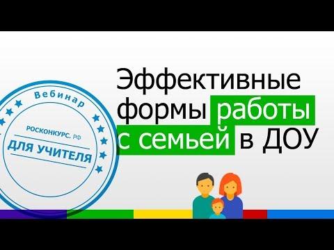 Вебинар. Эффективные формы работы с семьей в ДОУ