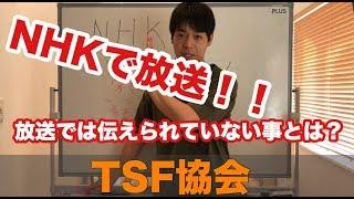 TSF協会 塩野谷 友裕(しおのや ともひろ)です。 今回は、NHKためして...
