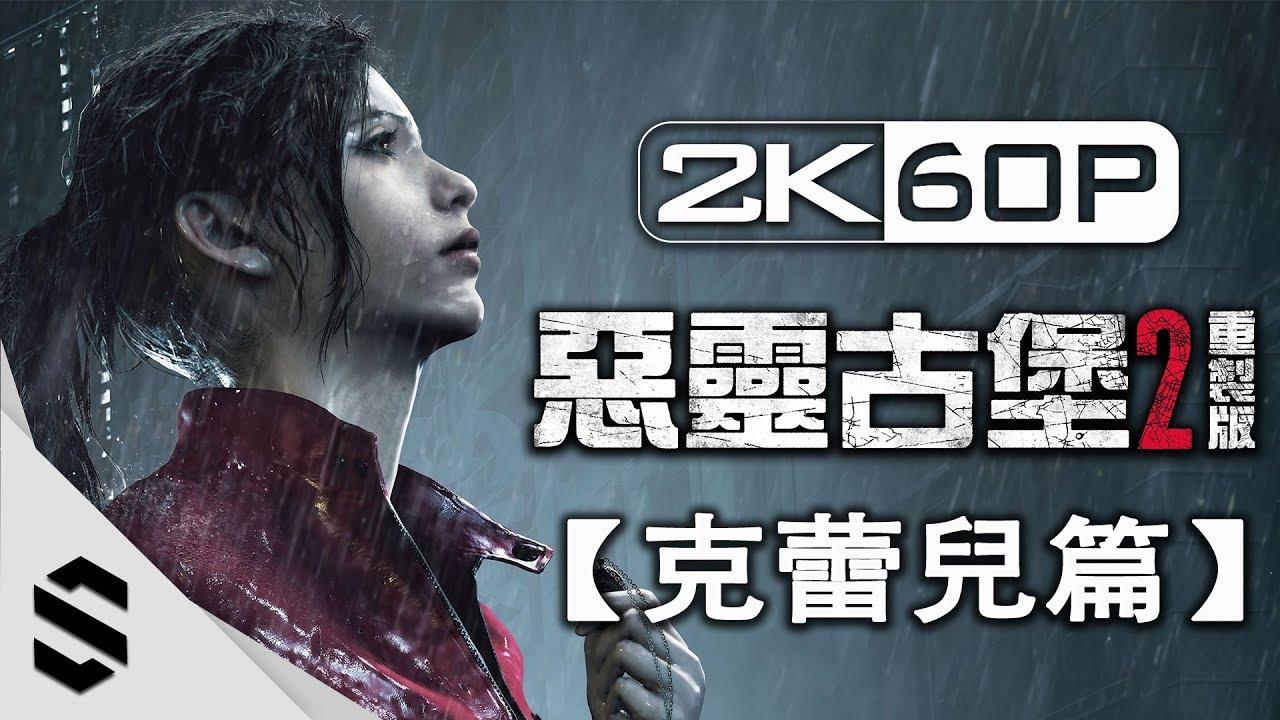 【惡靈古堡 2 - 重製版】2小時電影剪輯版(克蕾兒篇) - 無介面、無準心、零收集、電影運鏡 - PC特效全開2K60FPS - Resident Evil 2 Remake