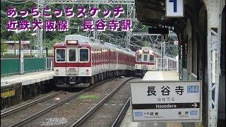 あっちこっちスケッチ~近鉄大阪線 長谷寺駅~