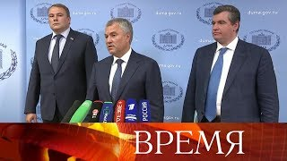 Госдума сформировала делегацию в Парламентскую ассамблею Совета Европы.